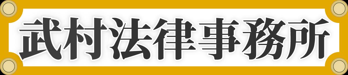 武村法律事務所
